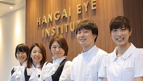 医療法人クラルス はんがい眼科が選ばれる理由